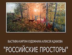 Открытие персональной выставки Алексея Адамова